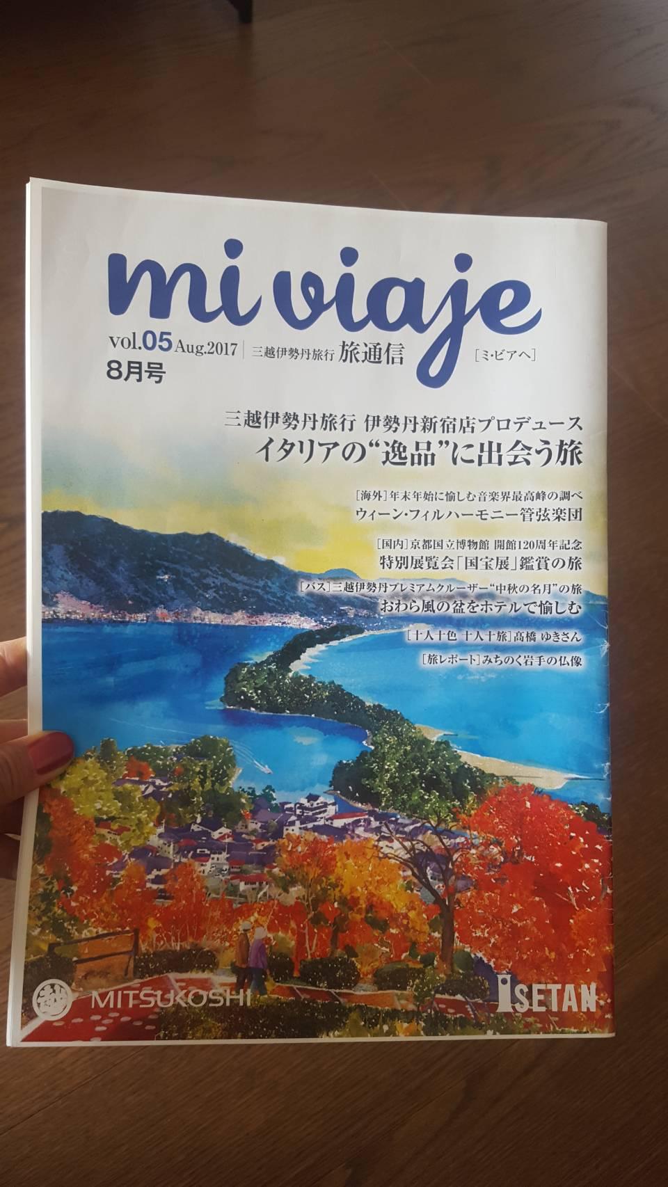 三越伊勢丹トラベルサロン様による機関誌「mi viaje」にて連載がスタート