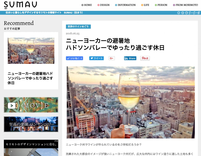 SUMAU様にて 新連載「世界のワインめぐり」がスタート!